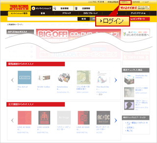 TOWER RECORDS ONLINE ログイン